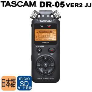 TASCAM リニアPCMレコーダー DR-05 DR-05VER2-JJ