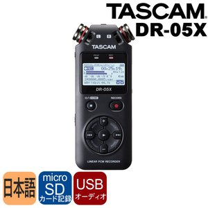 TASCAM リニアPCMレコーダー DR-05X USBマイクとしても使用可能|merry-net