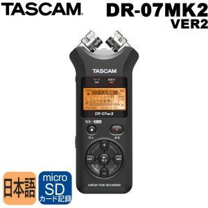 TASCAM タスカム ハンディレコーダー DR-07mk2 JJ(バンド練習に最適/日本語対応版)リニアPCMレコーダー|merry-net