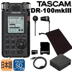 TASCAM 業務用リニアPCMレコーダー DR-100mk3 (イヤフォン・充電器・microSDカードセット)|merry-net