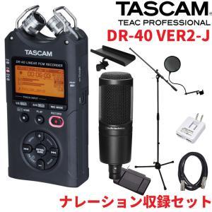 audio-technica AT2020 コンデンサーマイク録音セット TASCAM レコーダー DR-40 ver2 / J|merry-net