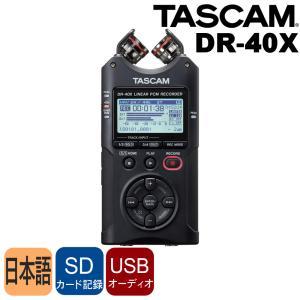 TASCAM リニアPCMレコーダー DR-40X(外部マイク入力端子付き/USBマイクモード付き)|merry-net