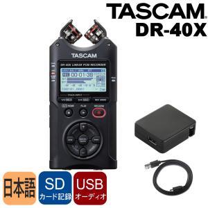 TASCAM オーディオインターフェイス機能付き レコーダー DR-40X (USBケーブル・USBアダプターセット)|merry-net