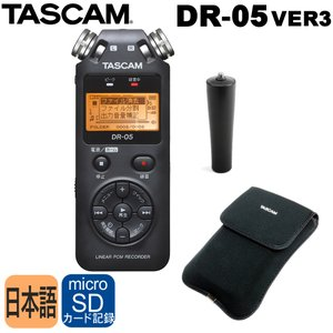 TASCAM ハンディレコーダー DR-05VER3 (マイクスタンドグリップ・ケース付きセット)
