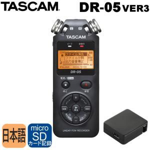タスカム TASCAM ハンディレコーダー DR-05(日本語対応モデル) USBアダプター付き