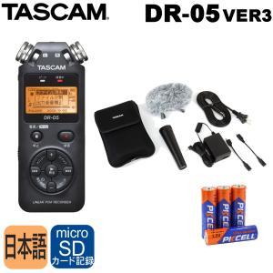 TASCAM リニアPCMレコーダー DR-05 VER3 (お得なアクセサリーパックAK-DR11...