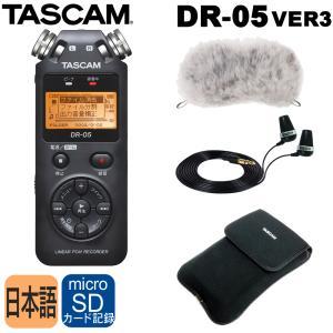TASCAM レコーダー DR-05VER3 (屋外収録にも使える防風ボア+イヤフォンセット)