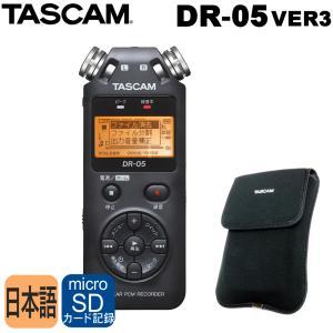 TASCAM タスカム かんたんに使えるレコーダー DR05 Ver3 (楽器練習に便利)