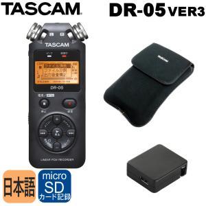 TASCAM DR-05 VER2-JJ ソフトケース&給電アダプター付き レコーダーセット(日本語対応)|merry-net