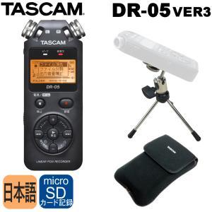 TASCAM タスカム DR-05 Ver2 JJ マイクスタンド対応変換アダプター&ケースセット|merry-net