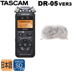 TASCAM リニアPCMレコーダー DR-05ver3 (防風対策のウィンドスクリーン付き)日本語...