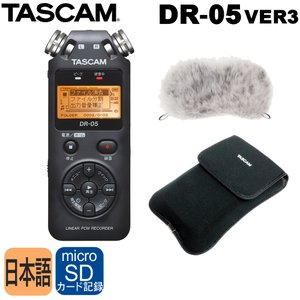 野外録音セット タスカム ハンディレコーダー DR 05 +防風ボアとケース付き