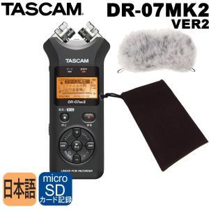 屋外での集音に TASCAM リニアPCMレコーダー DR-07MKII JJ (ウィンドスクリーン...
