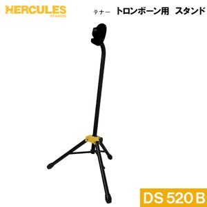 HERCULES テナー トロンボーン スタンド DS520B (ハーキュレス) merry-net