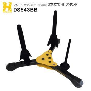 HERCULES フルート/クラリネット/ピッコロ 3本立て用スタンド DS543BB (ハーキュレス) merry-net