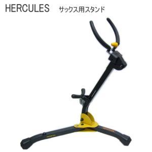 ハーキュレス アルトサックス/テナーサックス スタンド DS630BB(HERCULES)|merry-net