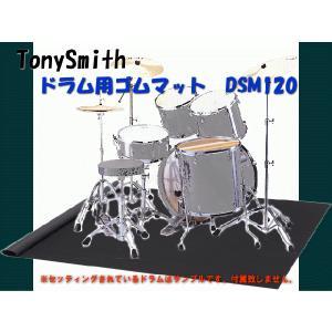 ドラム専用 マット 130cm×200cm ゴムマット ドラムセット用マット DSM120(DSM-120)(お取り寄せ) merry-net