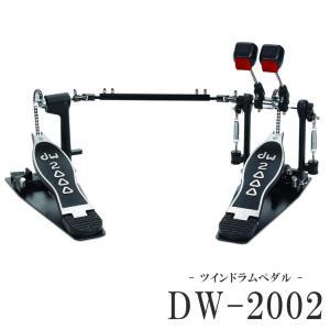 ツインペダル DW ドラムキックペダル  DW-2002 merry-net