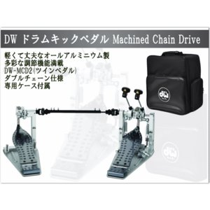 DW キックペダル DW-MCD2(ドラムペダル・ツインペダル)軽量アルミボディかつ耐久性あり 本格仕様の多機能ペダル merry-net