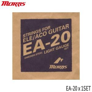 アコースティックギター弦 モーリス EA-20 ライト Morris|merry-net