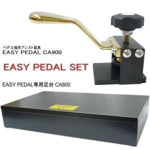 2/25入荷分:予約■甲南 ピアノ補助ペダル:EASYPEDAL&専用スツール(CA900+CA800)イージーペダル