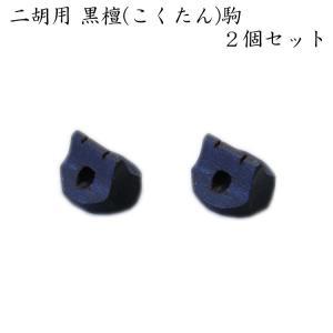 二胡専用 駒 黒檀 2個セット EB-02|merry-net