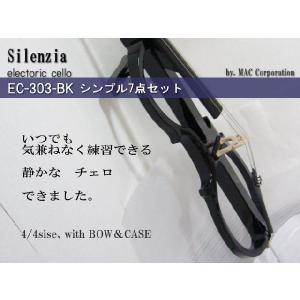 完売■エレキチェロ EC-303 ブラック 7点セット サイレントチェロに匹敵の消音効果|merry-net