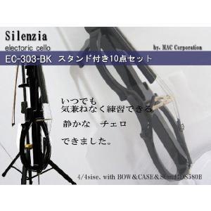 完売■エレキチェロ EC-303 ブラック 10点セット サイレントチェロに匹敵の消音効果|merry-net