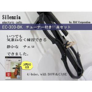 完売■エレキチェロ EC-303 ブラック 11点セット 初心者 入門セット|merry-net