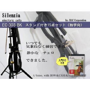 完売■エレキチェロ EC-303 ブラック 15点セット 初心者 入門セット|merry-net