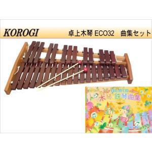 コオロギ シロフォン 高級卓上木琴 ECO32 曲集セット merry-net