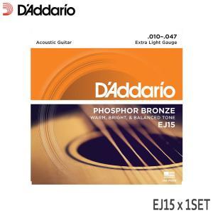 アコースティックギター弦 ダダリオ EJ15 エクストラライト D'Addario 小型便対応(6点まで)|merry-net