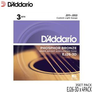 アコースティックギター弦 ダダリオ EJ26-3D 4Pack/12Set カスタムライト D'Addario|merry-net