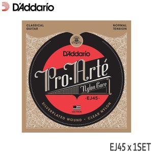クラシックギター弦 ダダリオ EJ45 プロアルテ ノーマルテンション D'Addario|merry-net