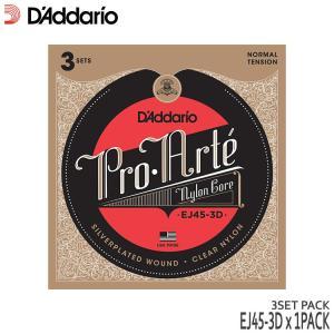 クラシックギター弦 ダダリオ EJ45-3D 1Pack/3Set プロアルテ ノーマルテンション D'Addario|merry-net