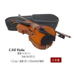 恵那バイオリン 1/2(子供サイズ:125〜130cm用)本体、弓、ケース3点セット|merry-net