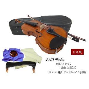 恵那バイオリン 1/2(子供サイズ:125〜130cm用)肩当て付き6点セット|merry-net