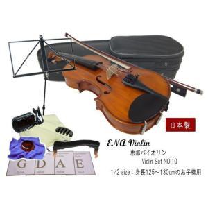 恵那バイオリン 1/2(子供サイズ:125〜130cm用)譜面台付き10点セット|merry-net