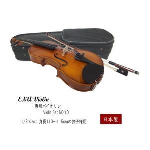 恵那バイオリン 1/8(子供サイズ:110〜115cm用)本体、弓、ケース3点セット|merry-net