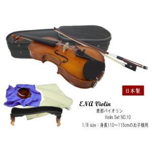 恵那バイオリン 1/8(子供サイズ:110〜115cm用)肩当て付き6点セット|merry-net