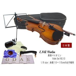 恵那バイオリン 1/8(子供サイズ:110〜115cm用)譜面台付き10点セット|merry-net