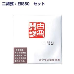 二胡 弦 セット弦 ERS50 内弦 外弦 ERS-50|merry-net
