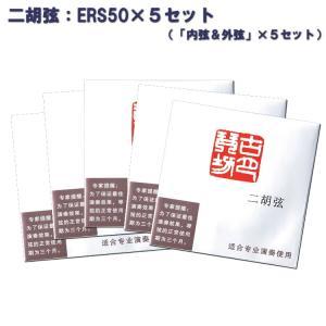 二胡弦5セットまとめ セット弦 ERS50 内弦 外弦 5セット ERS-50|merry-net