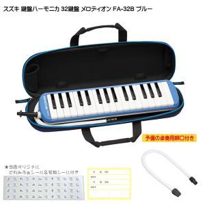 鈴木 予備唄口付 学校用 鍵盤ハーモニカ メロディオン FA-32B ブルー|merry-net