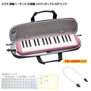 鈴木 予備唄口付 学校用 鍵盤ハーモニカ メロディオン FA-32P ピンク|merry-net
