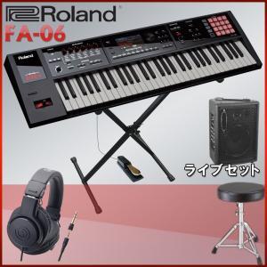 Roland ローランド FA-06 シンセサイザー (20Wキーボードアンプ/モニターヘッドホン/キーボードスタンド付|merry-net