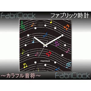 ファブリックロック(ファブリック時計) FabriClock 音楽 音符 楽譜柄  カラフル (掛け時計)|merry-net