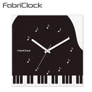 ファブリックロック(ファブリック時計) FabriClock グランドピアノ 鍵盤柄  (掛け時計)|merry-net