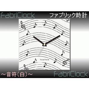 ファブリックロック(ファブリック時計) FabriClock 音楽 音符 楽譜柄  ホワイト (掛け時計)|merry-net