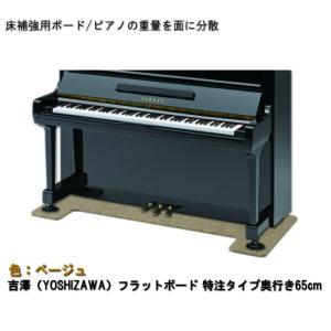 【特注タイプ】ピアノ用 床補強ボード:吉澤 フラットボード ベージュ|merry-net